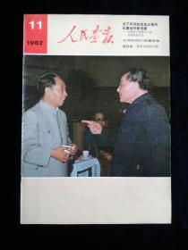 人民畫報1982,11