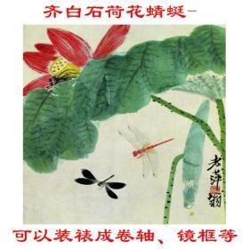 齐白石荷花蜻蜓 复制品 艺术微喷画芯 可装裱 画框竖幅立轴BB08