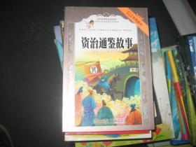 资治通鉴故事/语文新课标必读经典