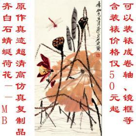 齐白石蜻蜓荷花 复制品 艺术微喷画芯 可装裱 画框竖幅立轴53B8