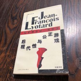 當代思想家訪談錄后現代性與公正游戲——利奧塔訪談、書信錄