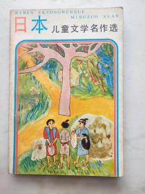 日本兒童文學名作選===實物拍攝如圖片請看清楚圖片下單