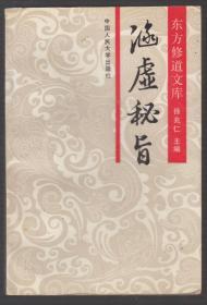 东方修道文库:涵虚秘旨(90年1版1印)