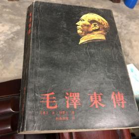 毛澤東傳河北人民出版社