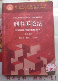 刑事訴訟法(第5版)