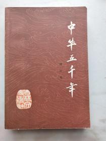 中華五千年===實物拍攝如圖片請看清楚圖片下單