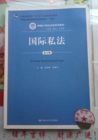 """國際私法(第五版)/新編21世紀法學系列教材·普通高等教育""""十一五""""國家級規劃教材"""