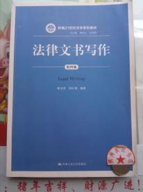 法律文書寫作(第四版)(新編21世紀法學系列教材;總主編 曾憲義 王利明)