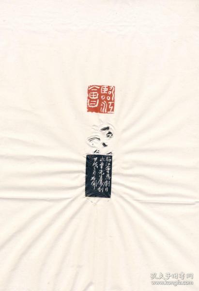 石開先生篆刻(臨江會)