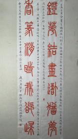 管峻 精品 書法 對聯 一 幅(大幅) ,24厘米//150厘米
