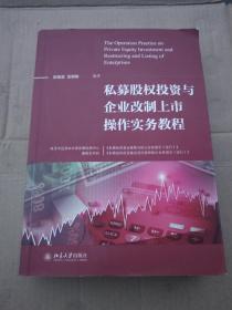 私募股權投資與企業改制上市操作實務教程