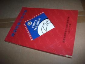 旅游銷售計價手冊 1997年
