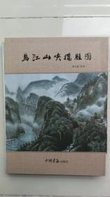 烏江山峽攬勝圖—84頁折連式、1780cm長畫