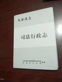 天津通志   司法行政志