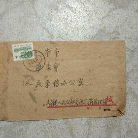 中國人民郵政4分郵票實寄封(1963年