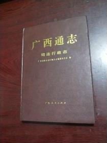 廣西通志    司法行政志
