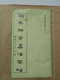 衛兵鋼筆書法字帖