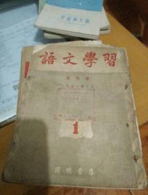 語文學習創刊號1951