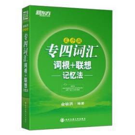 專四詞匯詞根+聯想:記憶法 西安交通大學出版社 俞敏洪 9787560553566
