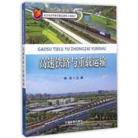 高速鐵路與重載運輸 中國鐵道出版社 楊浩 9787113200640