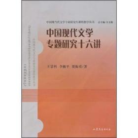 中國現代文學專題研究十六講 山東文藝出版社 王景科 等 9787532929467