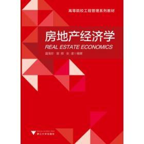房地產經濟學 浙江大學出版社 溫海珍,曾輝,張凌 9787308135931