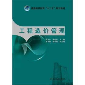"""普通高等教育""""十二五""""規劃教材:工程造價管理 中國電力出版社 張友全,陳起俊 9787512"""