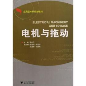 應用型本科規劃教材:電機與拖動 浙江大學出版社 邵世凡 9787308062961