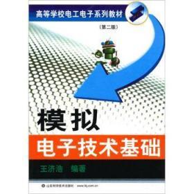 高等學校電工電子系列教材:模擬電子技術基礎 山東科學技術出版社 王濟浩 978753313091
