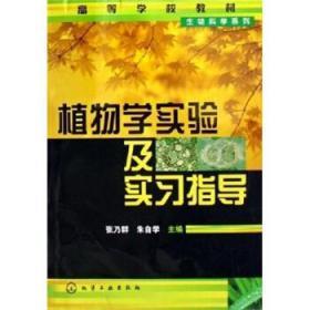 生物科學系列高等學校教材:植物學實驗及實習指導 化學工業出版社 張乃群,朱自學 978