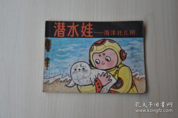 潛水娃——海洋托兒所(一版一印)