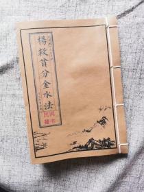 杨公风水 杨救贫分金水法 二十四山分金诀
