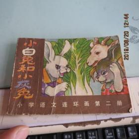 小學語文連環畫第二冊(小白兔和小灰兔)