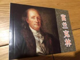 北京小學生連環畫 《富蘭克林》