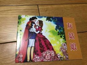 北京小學生連環畫 《灰姑娘》彩色連環畫