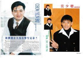 周润发/莫少聪彩页 香港原版