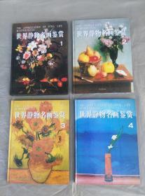 世界静物名画鉴赏 1-4册