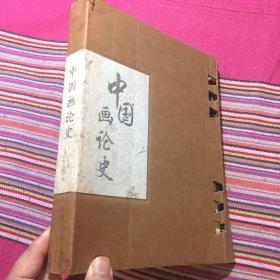 中国画论史(带外盒)