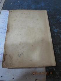 十元钱民国书专卖363       土地回老家(新文学丛刊、多幅照片和插图)平明出版社1951年初版