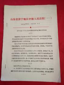 关于实施《中华人民共和国经济合同法》试点工作总结