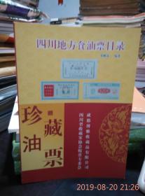 四川地方食油票目录(签名本)