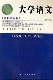 正版二手 大学语文(第二版) 吴雄 邵良棋 厦门大学出版社 9787561521281