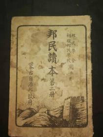 民国日蒙时期蒙古自治邦《邦民读本》讲义课本教材一册 第二册!