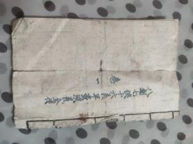 八剑七侠十六义平蛮演义前传(卷一)