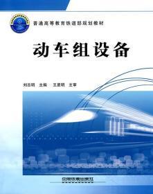 动车组设备 刘志明 中国铁道出版社