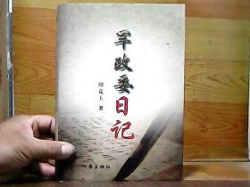 军政委日记(16开精装本) 周克玉毛笔签赠本