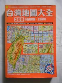台湾地图大全(369市区乡镇图 全部到齐)无涂划,里页新。近九成品。