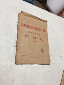 -纪念《在延安文艺座谈会上的讲话》发表二十八周年  革命现代京剧红灯记 剧照1-19张加封面共20张全  八开 内近全品封套品以图包真包老