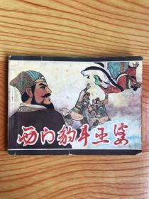 连环画—西门豹斗巫婆