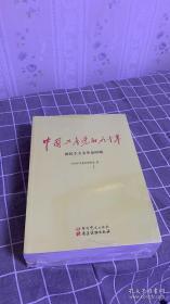 中国共产党的九十年【新民主主义革命时期】未拆封